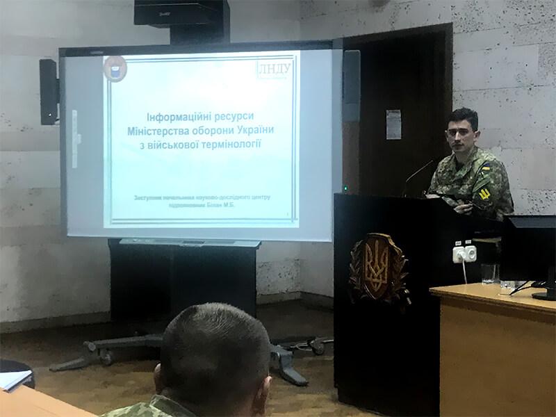 Максим Білан «Інформаційні ресурси з військової термінології у Збройних Силах України»